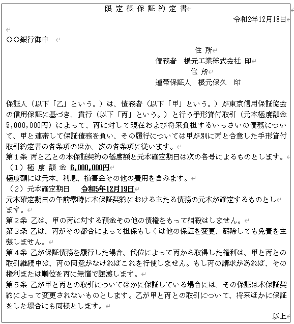 root-guarantee‗01